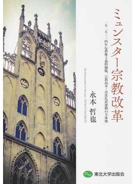 ミュンスター宗教改革 1525−34年反教権主義的騒擾、宗教改革・再洗礼派運動の全体像