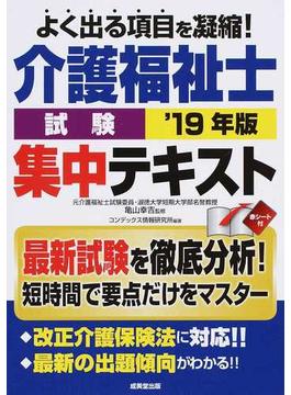 介護福祉士試験集中テキスト '19年版