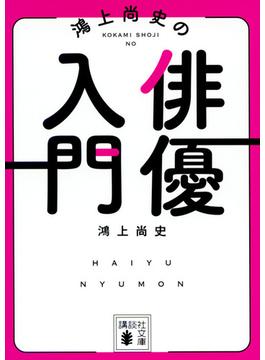 鴻上尚史の俳優入門(講談社文庫)
