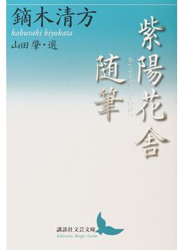 紫陽花舎随筆(講談社文芸文庫)