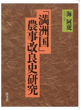 「満洲国」農事改良史研究