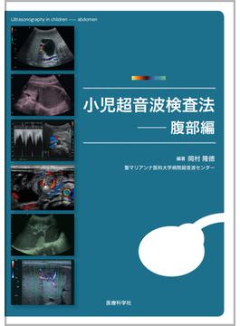 小児超音波検査法 腹部編