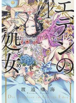 エデンの処女(おとめ)(RuelleCOMICS) 2巻セット(Ruelle COMICS)