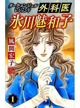 外科医氷川魅和子(Akita Comics Elegance) 3巻セット