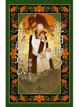 竜伯爵の花嫁選び【特別版】(イラスト付き)(CROSS NOVELS)