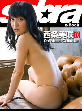 Oh! Misaki-Calcutta! 西条美咲DX [sabra net e-Book](sabra net)