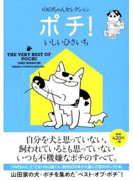 ののちゃんセレクション ポチ!