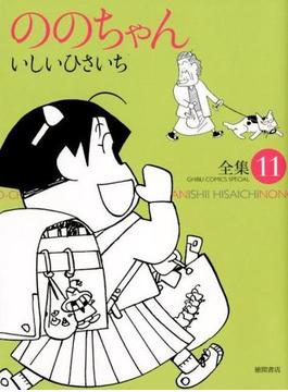 ののちゃん 全集11