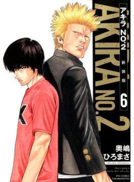 アキラNo.2 6 新装版 (RYU COMICS)