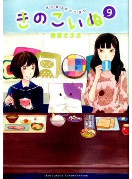 きのこいぬ 9 (RYU COMICS)
