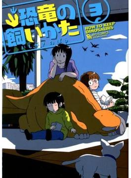 恐竜の飼いかた 3 (RYU COMICS)