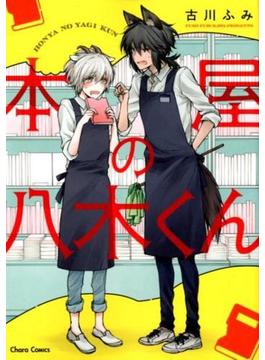 本屋の八木くん (CHARA コミックス)(Chara comics)