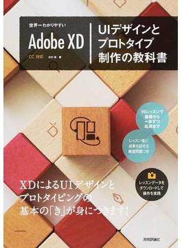世界一わかりやすいAdobe XD UIデザインとプロトタイプ制作の教科書 CC対応