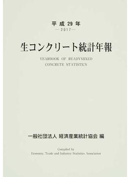 生コンクリート統計年報 平成29年
