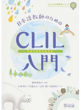 日本語教師のためのCLIL〈内容言語統合型学習〉入門