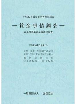 賃金事情等総合調査 賃金事情調査 中央労働委員会事務局調査 平成29年