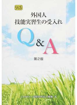 外国人技能実習生の受入れQ&A ハンドブック 第2版