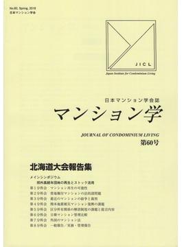 マンション学  日本マンション学会誌 第60号 特集 北海道大会報告集