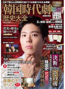 韓国時代劇歴史大全 2018年度版 新旧名作時代劇115本を徹底解説 特集朝鮮王朝王たちの「決断」と「その後」