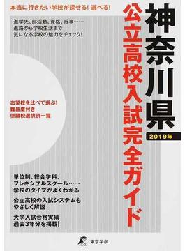 公立高校入試完全ガイド神奈川県 2019年