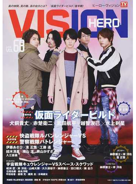 HERO VISION New type actor's hyper visual magazine VOL.68(2018)(TOKYO NEWS MOOK)