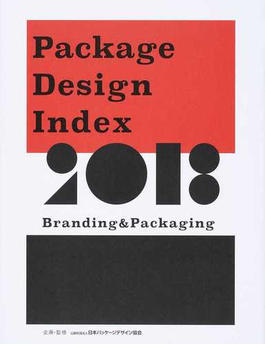 パッケージデザインインデックス ブランディング&パッケージング 2018