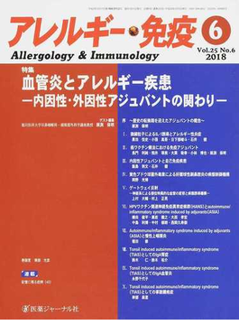 アレルギー・免疫 Vol.25No.6(2018−6) 特集血管炎とアレルギー疾患