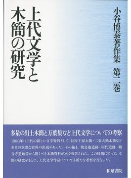 小谷博泰著作集 第2巻 上代文学と木簡の研究