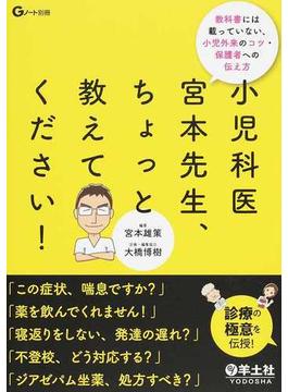 小児科医宮本先生、ちょっと教えてください! 教科書には載っていない、小児外来のコツ・保護者への伝え方