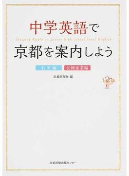中学英語で京都を案内しよう 名所編・伝統産業編