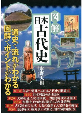 図解日本古代史 通史で流れがわかる図解でポイントがわかる