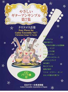 やさしいギターアンサンブル 第7集 クリスマス音楽