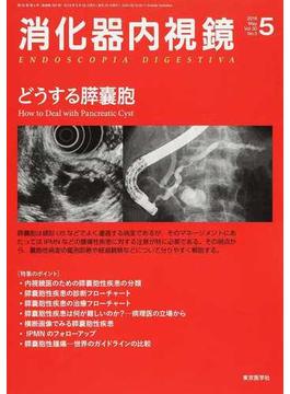 消化器内視鏡 Vol.30No.5(2018May) どうする膵囊胞