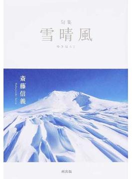 雪晴風 句集