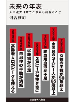 【全1-2セット】未来の年表(講談社現代新書)
