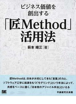 ビジネス価値を創出する「匠Method」活用法 オンデマンド印刷版Ver.1.0