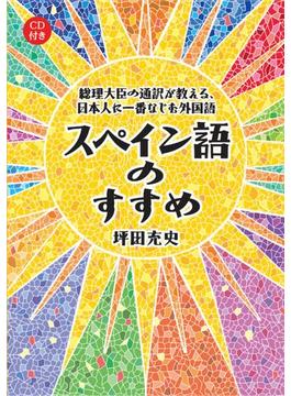 スペイン語のすすめ 総理大臣の通訳が教える、日本人に一番なじむ外国語