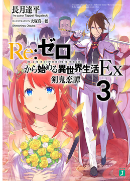 Re:ゼロから始める異世界生活 Ex3 剣鬼恋譚(MF文庫J)