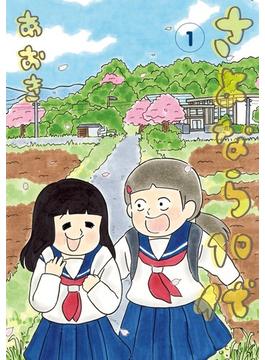 さよなら10代 1 (ビッグコミックススペシャル)(ビッグコミックススペシャル)