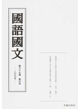 国語国文 第87巻第6号