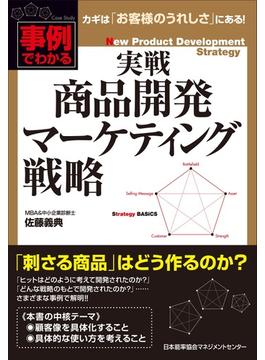 事例でわかる実戦商品開発マーケティング戦略 カギは「お客様のうれしさ」にある!