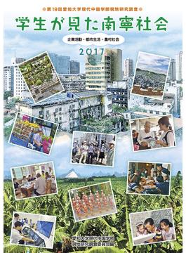 学生が見た南寧社会 企業活動・都市生活・農村社会