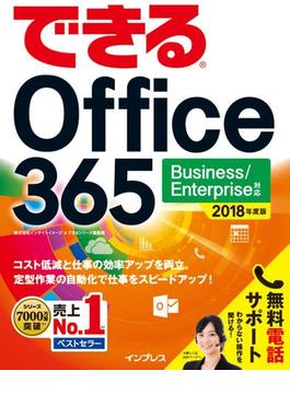 できる Office 365 Business/Enterprise 対応 2018年度版(できるシリーズ)