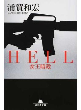 HELL 女王暗殺(幻冬舎文庫)