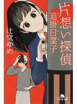 片想い探偵追掛日菜子(幻冬舎文庫)
