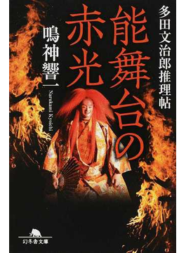 能舞台の赤光(幻冬舎文庫)