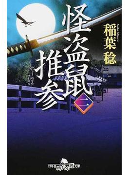 怪盗鼠推参 2(幻冬舎時代小説文庫)
