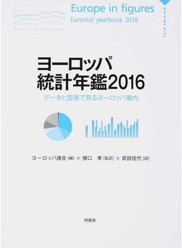 ヨーロッパ統計年鑑 データと図表で見るヨーロッパ案内 2016