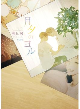 月夕のヨル(ダリア文庫)