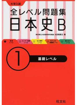 全レベル問題集日本史B 大学入試 1 基礎レベル